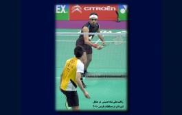 تقابل علی شاه حسینی با لین دان