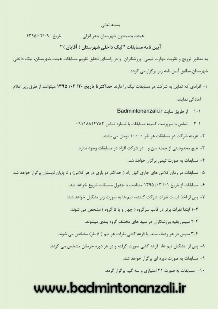 آصلاح_آیین نامه_مسابقات لیگ انزلی_001-min