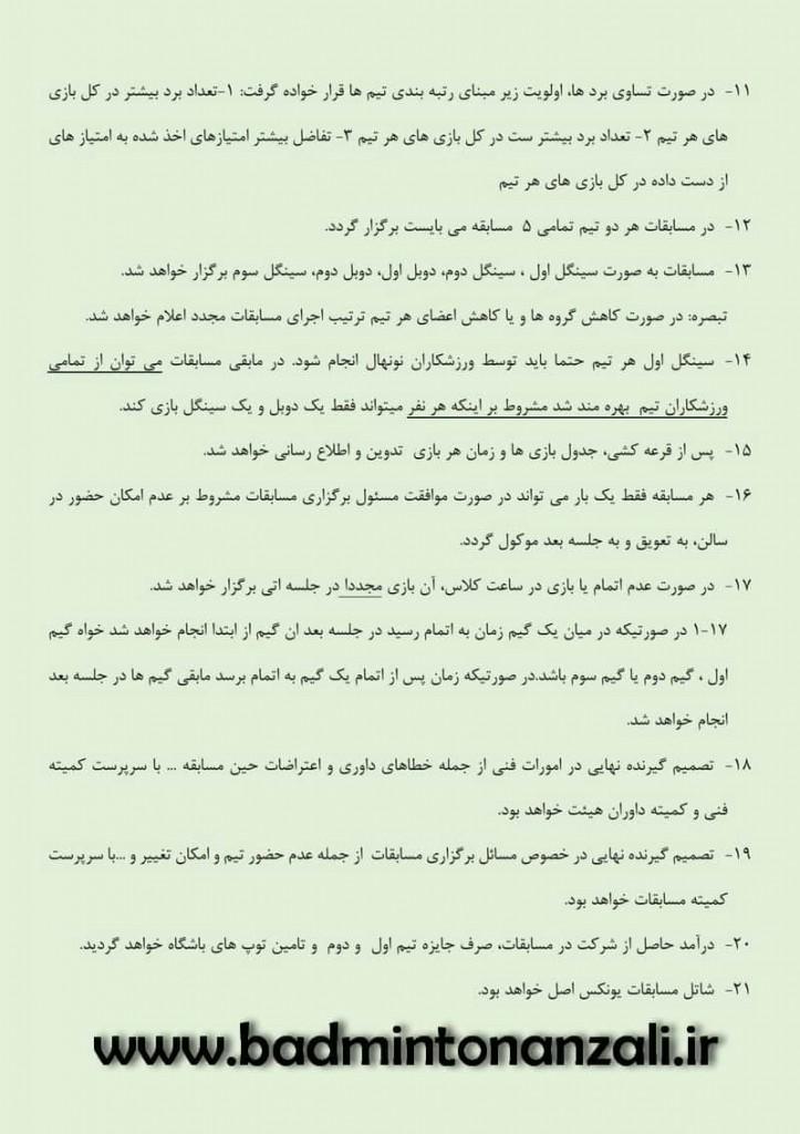 آصلاح_آیین نامه_مسابقات لیگ انزلی_002-min