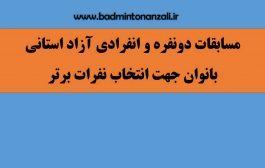 مسابقات جهت انتخاب تیم استان برای اعزام به مسابقات کشوری