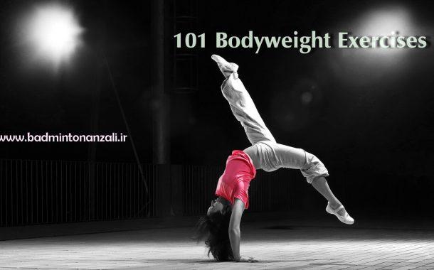 ۱۰۱ تمرین بدنسازی با وزن بدن که هر جایی می توان انجام داد ، بخش سوم