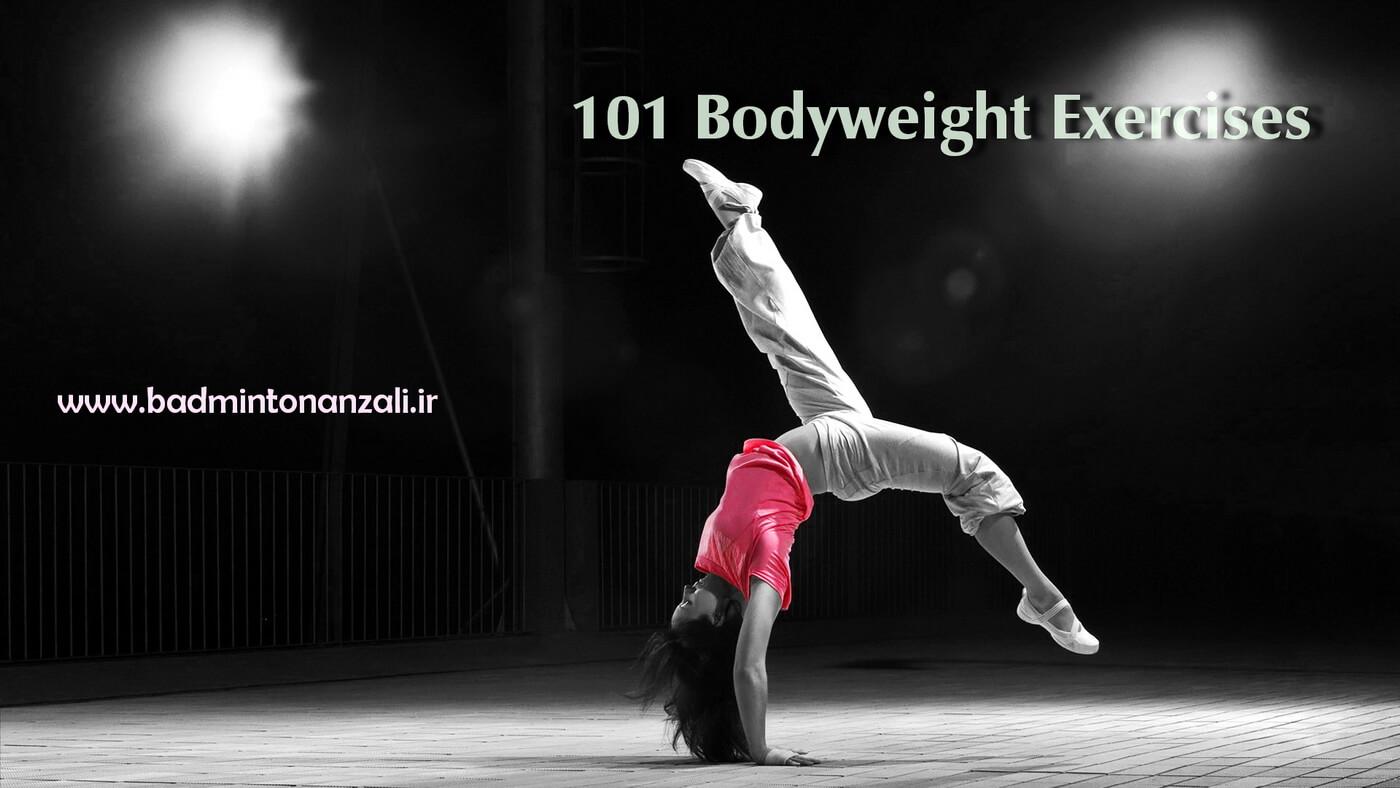 ۱۰۱ تمرین بدنسازی با وزن بدن که هر جایی می توان انجام داد ، بخش پنجم