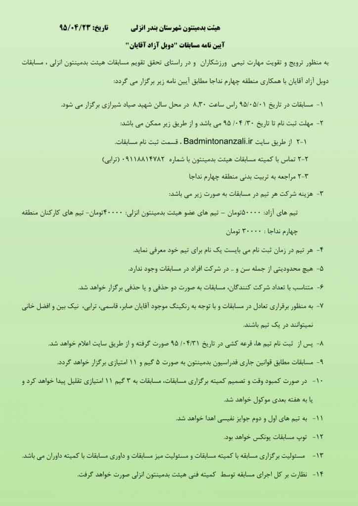 95-04-23 آیین نامه مسابقات دوبل آزاد_001(1)