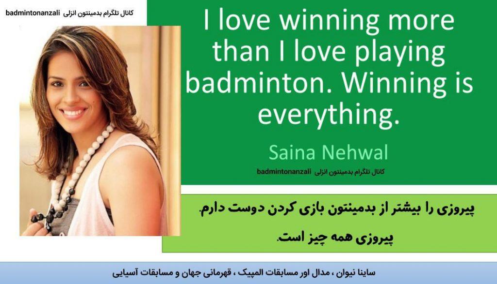 جمله ای از دختر ورزشکار موفق هندی ، ساینا تیوال